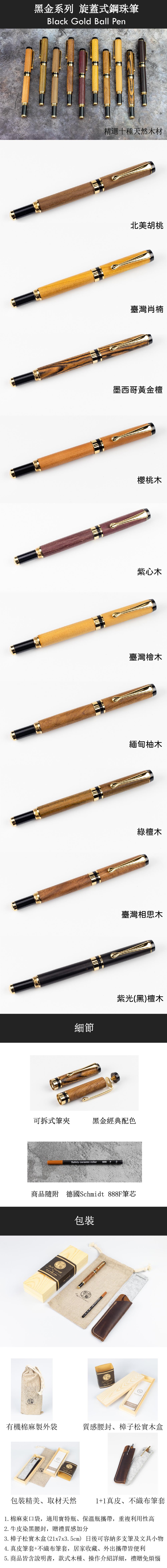 黑金鋼珠筆-01