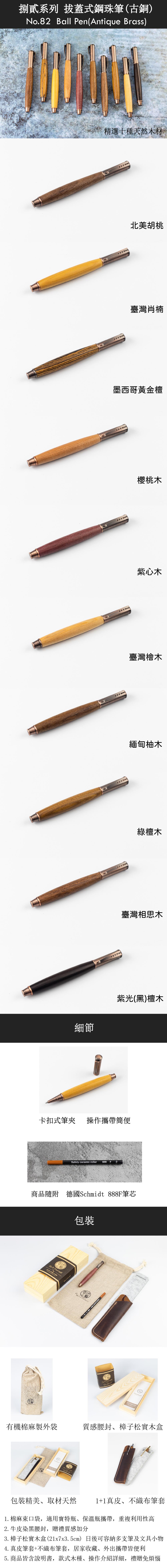 82拔蓋鋼珠筆(古銅)-01